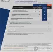 Microsoft Office 2013 Pro Box