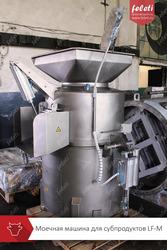 Центрифуга мойки мякотных субпродуктов КРС от производителя