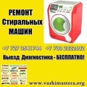 Мастер по ремонту любых стиральных машин. Недорого. Гарантия.