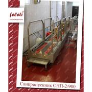 Станция гигиены обуви | cанпропускник проходного типа снп-2/900
