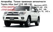 БУ ЗАПЧАСТИ НА Hilux Surf 215 185 130