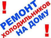 Ремонт Холодильников,  Заправка в Алматы, пригород .Выезд.Евгений