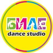 Танцевальная студия «БИЛЕ»