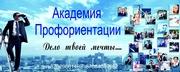 Профессиональная ориентация в Алматы.