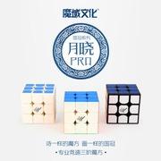 Скоростной кубик Рубика 3х3 GuoGuan YueXiao Pro (Гуогуан Про) 46967