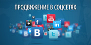 Продвижение и раскрутка аккаунтов в соц.сетях