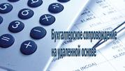 Услуги по ведению бухгалтерского  учета,  а также финансовому и налого