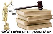 Опытный эффективный адвокат практикующий  в Казахстане