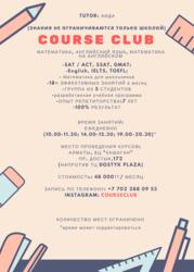 Курсы математики,  английского языка и математики на английском