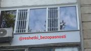 Детские решетки безопасности на окна