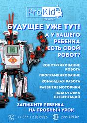 Курсы робототехники для детей от 6 лет,  в г. Алматы.