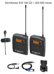 Продаю радиосистему Sennheiser EW 100  c петличным микрофоном