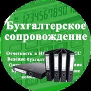 Приходящий бухгалтер в Алматы или удаленное обслуживание бухучета