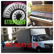 Перевозка переноска пианино фортепиано аккуратно.