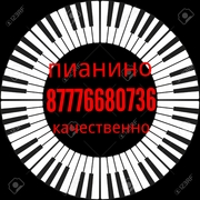 Перевозка пианино фортепиано качественно оперативно. 24ч /7.