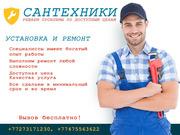 Услуги Сантехника - по доступным ценам и в срок 24/7