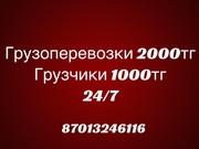 Грузоперевозки,  грузчики,  любые переезды 2000