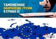 Доставка грузов из Казахстана,  России в Европу