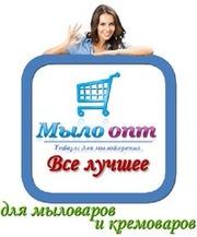 Мыло-опт - товары для вас