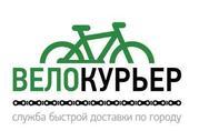 Велодоставка в Алматы,  велокурьер,  срочная доставка