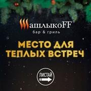 ШашлыкоFF в Алматы