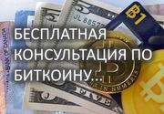Мастер-класс по блокчейну,  биткоину,  инвестициям - Бесплатно