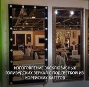 Огромный ассортимент багетов для зеркал,  картин и отделки интерьера