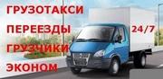 Грузоперевозки по Алматы,  Газель и Грузчики,  Надежная компания