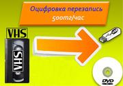 Перезапись (оцифровка) видеокассет 500тг/час. ул.Жубанова Утеген баты