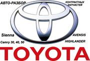 АВТО-РАЗБОР В АЛМАТЫ НА  Toyota Sienna