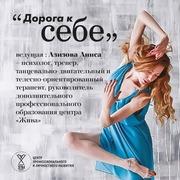 «Дорога к себе»
