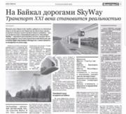 Sky Way привлекает инвесторов для покупки акций