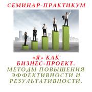 Семинар-практикум : Методы повышения эффективности и результативности