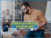 Привлеку клиентов в ваш бизнес (Яндекс Директ Сети)