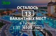 Работа в лучших 5* отелях Турции
