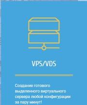 VDS/VPS сервера в аренду,  тестируйте бесплатно