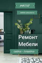 Ремонт мебели - любой сложности - мастер!