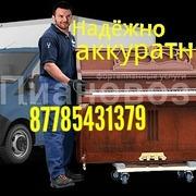 Профессиональная перевозка переноска спуск подъем упаковка пианино 24/