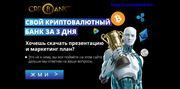 Ищем представителей криптовалютного банка в Казахстане