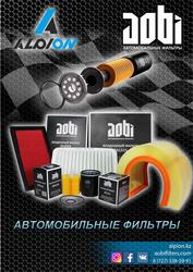 AOBI Казахстан Воздушные Салонные Масляные фильтры ОПТОМ