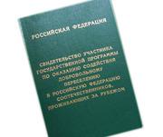 Переводы документов для участия в программе по переселению в РФ и РВП