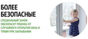 Окна Rehau 3-камерные