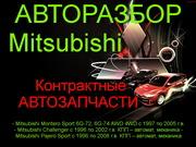 запчасти Mitsubishi  MONTERO 3 ,  Mitsubishi PAJERO 3
