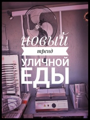 Бизнес Прицеп-Купава для Фас-Фуда