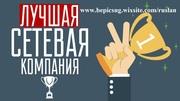 Что такое сетевой бизнес в Казахстане.