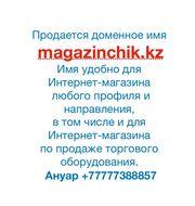 Продается доменное имя magazinchik