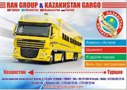 Авто и Авиа  перевозки из Турции в Казахстан