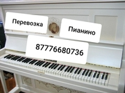 Круглосуточно без выходных перевозим пианино фортепиано.