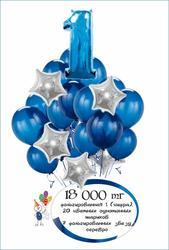 букет гелиевых воздушных шаров на годик ребенку,  на день рождения