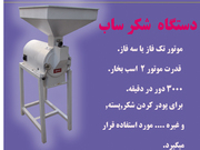 Аппарат для сахарной пудры в Алматы